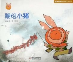 Bianpao xiao zhu